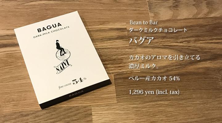【Bean to Bar ハンドメイド ダークミルクチョコレート】バグア
