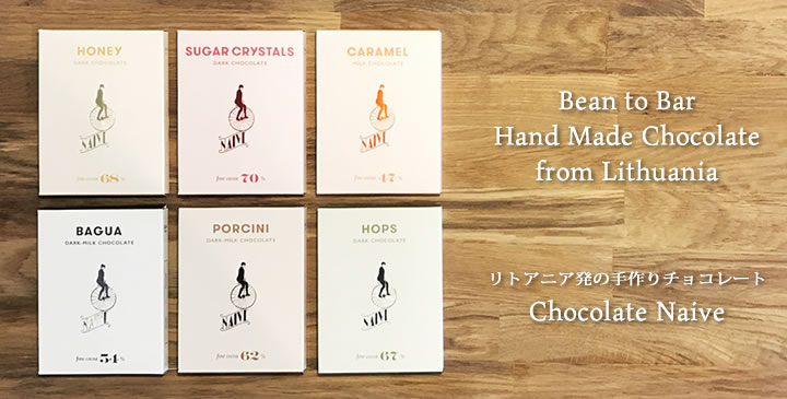リトアニアのBean to Bar ハンドメイトチョコレート、チョコレートナイーブ