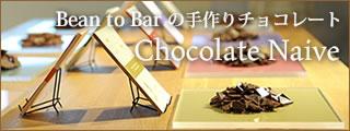 チョコレートナイーブ