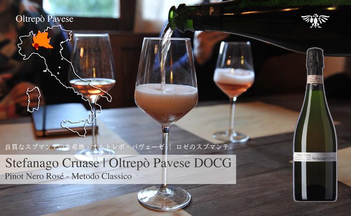 良質なスプマンテの産地、オルトレポ・パヴェーゼの生産者、カステッロ・ディ・ステファナーゴのロゼスプマンテ「クロワゼ」