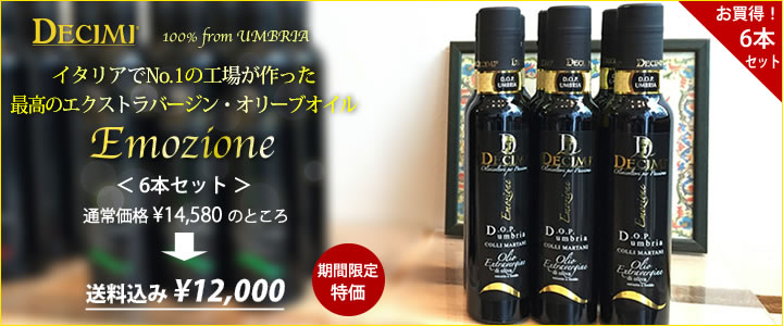 エモツィオーネが6本セットで期間限定12000円。送料込みで超お買得です。