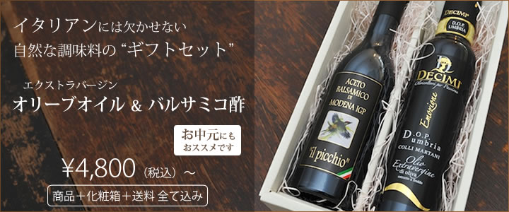 イタリアンの基本の調味料、オリーブオイルとバルサミコ酢をセットにしました。化粧箱、送料が全て込みのお得なギフトセットです。