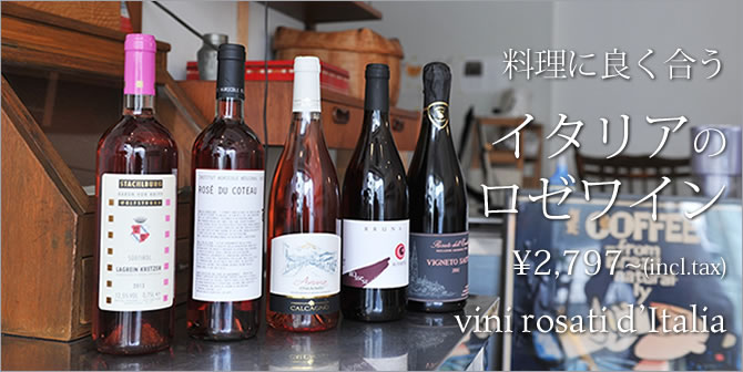 ロゼワイン (Rose Wine)