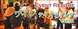 イタリアワイン試飲会のレポート