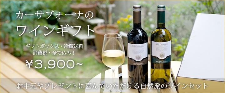カーサブォーナのイタリアンワイン ギフトセットはお中元やプレゼントにぴったり。ギフトボックス、送料などが全て込みで3800円から。