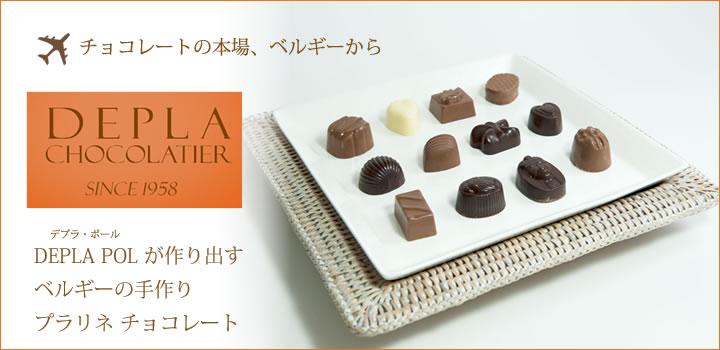 ベルギーの手作りプラリネチョコレート、デプラポール。12個入り 3,024円(税込)の特別価格、数量限定で販売中! 世界の一流ショコラ図鑑にも掲載されたハイレベルなチョコレートです。素敵な包装でバレンタインや贈り物などにも最適です!