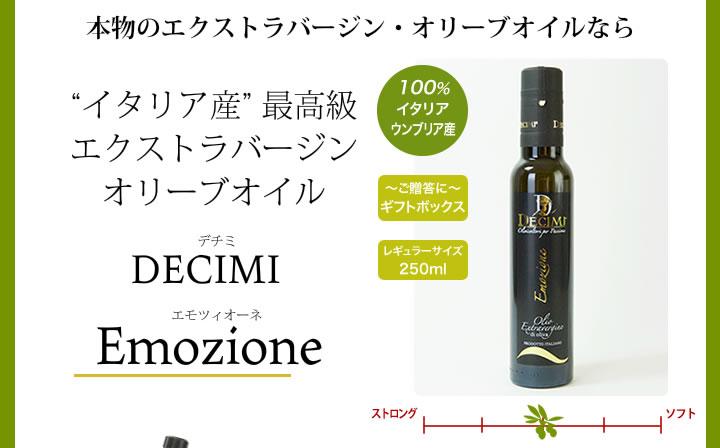 イタリア産の最高級エクストラバージンオリーブオイル、デチミ、エモツィオーネ