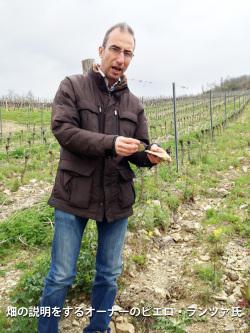 畑の説明をするポッジェリーノ オーナーのピエロ氏